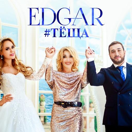 EDGAR альбом Тёща