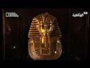 عصر الفراعنة | الملك توت عنخ آمون | Nat Geo Abu Dhabi