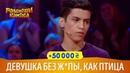 Девушка без Жпы, как птица без крыльев Рассмеши Комика 2018, 50 000