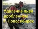 Удаление пней дроблением в Новосибирске