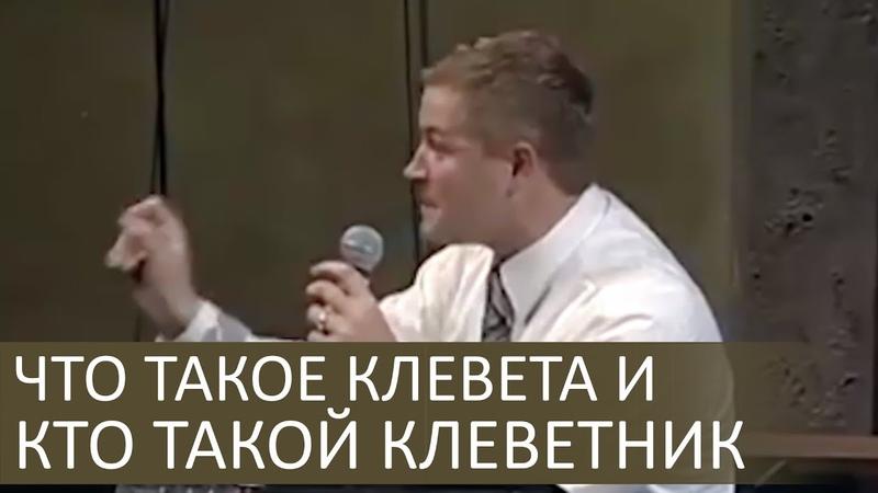 Что такое КЛЕВЕТА и почему это очень опасно - Александр Шевченко
