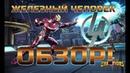 Железный человек война бесконечности обзор от Легаси   Марвел битва чемпионов