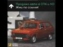 Продажа авто в СПб