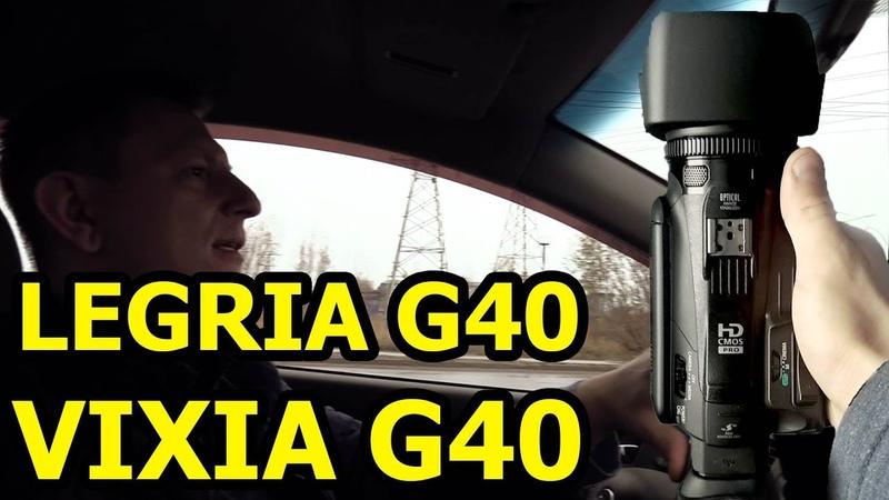 Тест Canon Legria G40 она же Vixia G40