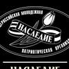 """Владимирское РО ООМПО """"НАСЛЕДИЕ"""""""