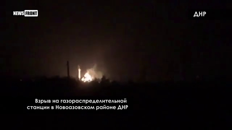Взрыв на газораспределительной станции в Новоазовском районе ДНР