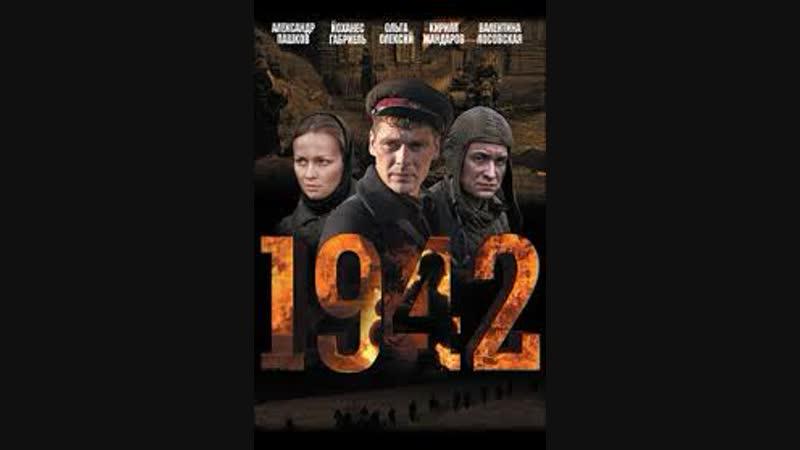 военный фильм 1942 2 серия