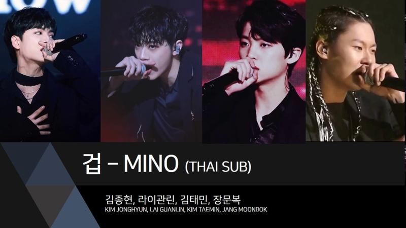 [PRODUCE101 THAISUB] FEAR - MINO By Jonghyun, Guanlin, Taemin, Moonbok