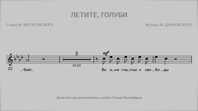 Детский хор ТВиР Санкт-Петербурга — Летите, голуби