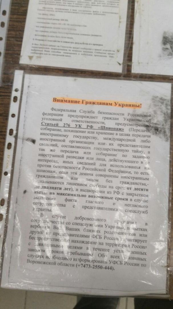 Предупреждение для граждан Украины на территории РФ