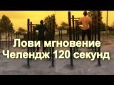 #LM 1.0 Челлендж 120 секунд 1 часть...