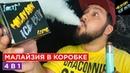 MALAYSIAN ICE BOX 4 в 1 salt nic Riga Nepokuru