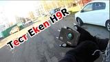 Первый тест камеры Eken H9R