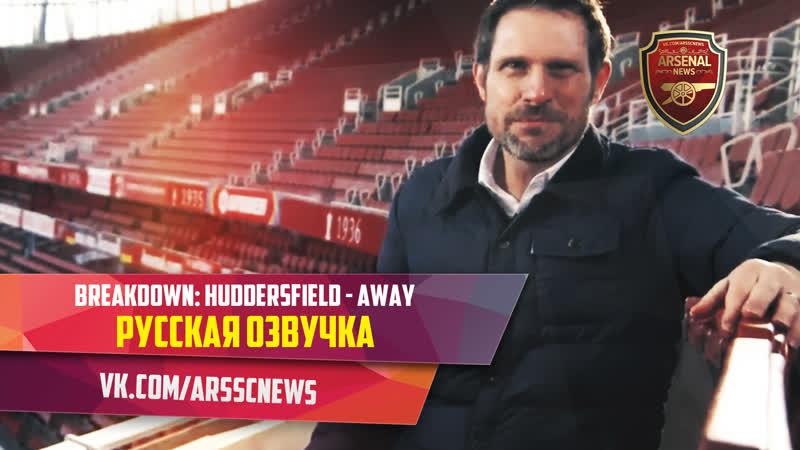 Breakdown: Huddersfield (a) русская озвучка