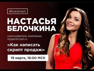 Настасья Белочкина: «Как написать скрипт продаж»