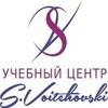 УО «Учебный центр Сергея Войтеховского»