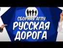 КВН Русская Дорога - Сборник лучших выступлений