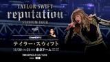 Taylor Swifts reputation STADIUM TOUR テイラー・スウィフト 東京ドーム 来日公演 Japan Commercial