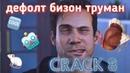Crack detroit become debil yebuchiy 8