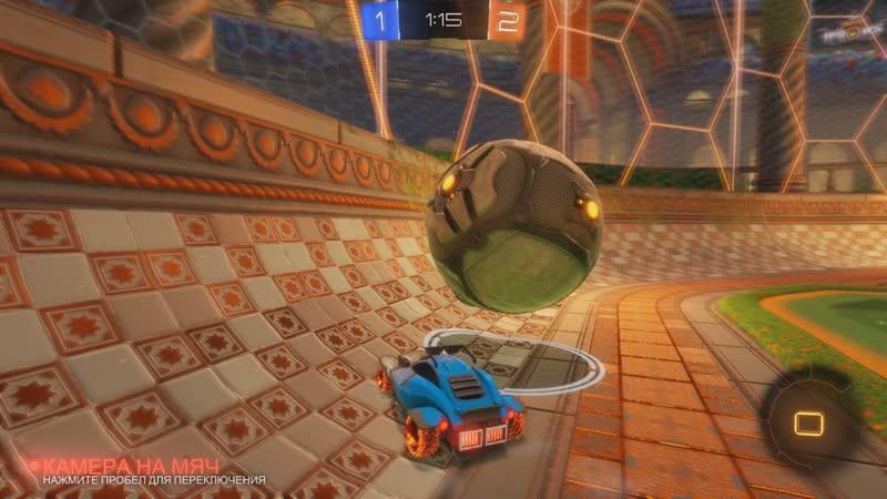 Rocket league - Гол с острого угла