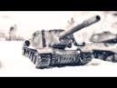 Курская Дуга Су-76 Су-122 ТигрПантераСУ-152 Зверобой ИС ИС-2 т 34-85 су85ИСУ-152