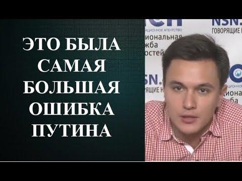 Владислав Жуковский - У ПУТИНА НАЧАЛАСЬ ПАНИКА!