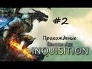 КОДЕКС И ФАРМ ► Dragon Age: Inquisition