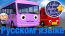 Колеса у автобуса   часть 9   детские песенки   Литл Бэйби Бум
