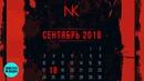 Настя Кудри - 09.18 (Official Audio 2018)