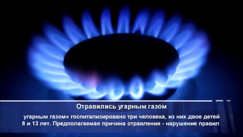 В Белебеевском районе несовершеннолетние отравились угарным газом