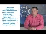 Сердобск ТВ - Электронная подпись для абитуриента