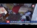 В Крыму девушку два месяца удерживали в неволе в заброшенном здании