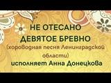 НЕ ОТЕСАНО ДЕВЯТОЕ БРЕВНО хороводная песня Ленинградской области. ЗАТЕЯ сольное народное пение.
