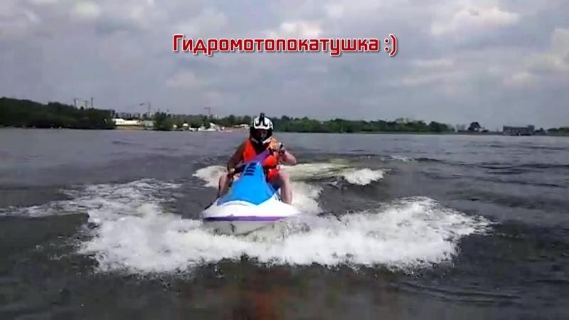 Обещанный видосик 😀 Гидромотопокатушка на Пироговском водохранилище 😁🤘👍 гидроцикл воднаяфеерия пирогово трюкинаводе вода
