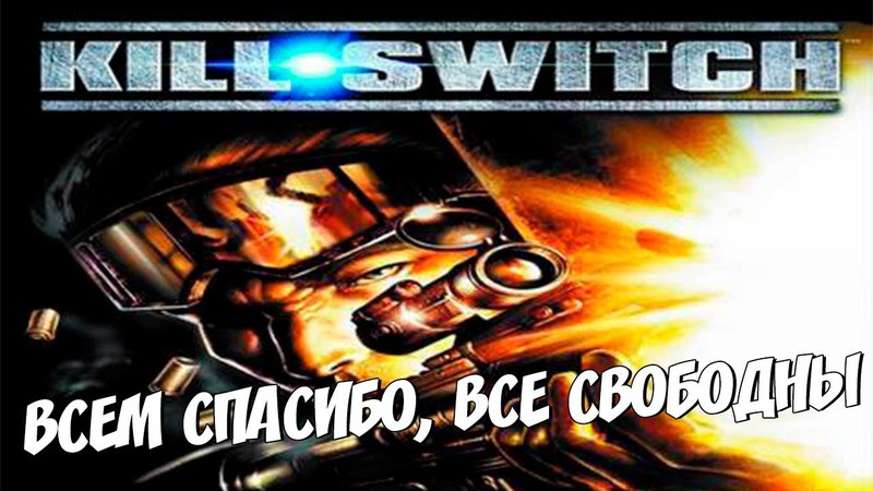 Kill Switch. Серия 4 [Всем спасибо, все свободны] ФИНАЛ