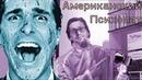 ТРЕШ ОБЗОР фильма Американский Психопат Больной на голову