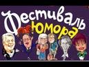 Фестиваль юмора.Юмористический концерт.Лучшие юмористы.Юмор,пародии,анекдоты.