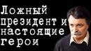 Ложный президент и настоящие герои ЮрийБолдырев