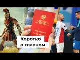 Пенсия, Assassin's Creed, Лига Европы