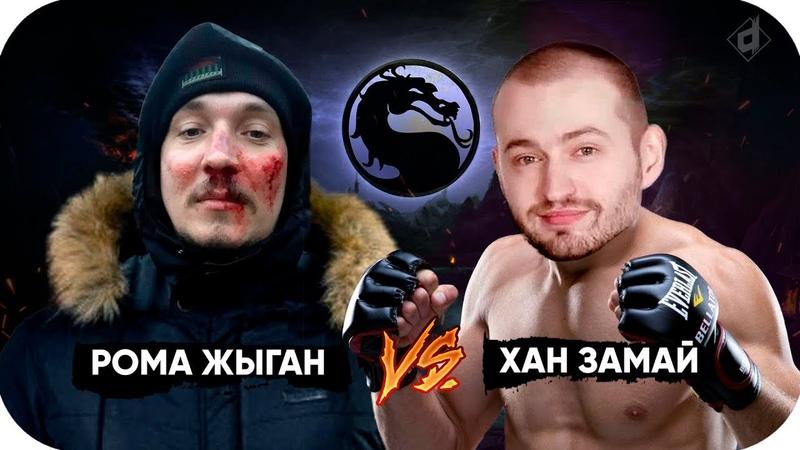 ЗАМАЙ vs ЖИГАН / BEEF КТО КОГО?