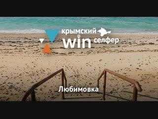 Крымский Win Селфер. Любимовка