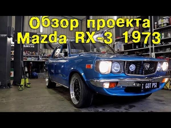 The Skid Factory. Обзор проекта Mazda RX-3 1973 [BMIRussian]
