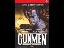 Стрелок  С оружием в руках  Gunmen. 1993. Володарский. VHSRip