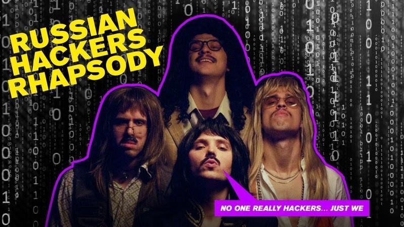 БОГЕМСКАЯ РАПСОДИЯ by РУССКИЕ ХАКЕРЫ | Пародия by russian hackers on bohemian rhapsody