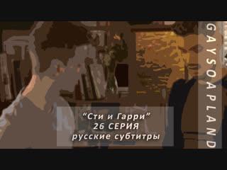 Сти и Гарри - 26 СЕРИЯ [Русские субтитры]