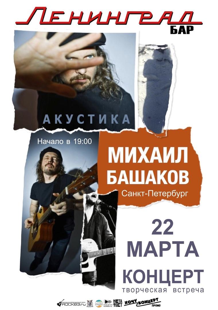 Афиша Самара 22 марта / Михаил Башаков / Самара