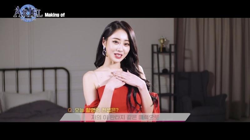 Ariel making Кёнри Nine Muses 모바일게임 아리엘 경리 메이킹필름 영상