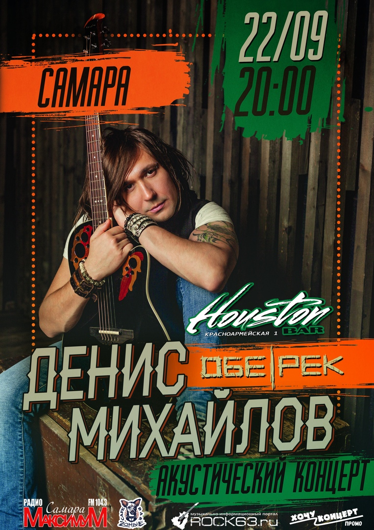 Афиша Самара Денис Михайлов(Обе-Рек)/Самара/22.09.18