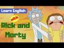 Rick and Morty English language marathon. DAY 1.