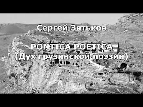 Сергей Зятьков - Pontica poetica (Дух грузинской поэзии)